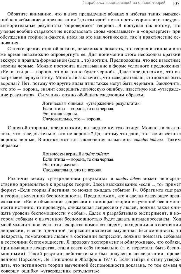 PDF. Исследование в психологии. Методы и планирование. Гудвин Д. Страница 106. Читать онлайн