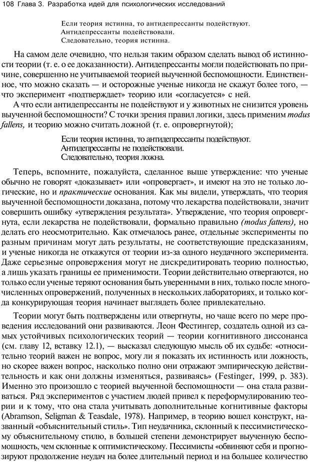 PDF. Исследование в психологии. Методы и планирование. Гудвин Д. Страница 107. Читать онлайн