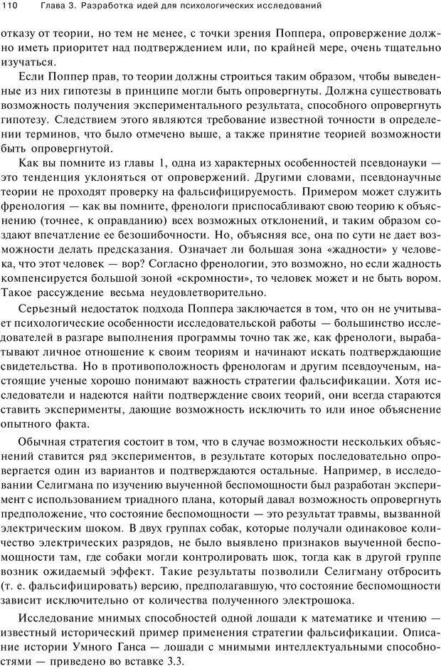 PDF. Исследование в психологии. Методы и планирование. Гудвин Д. Страница 109. Читать онлайн