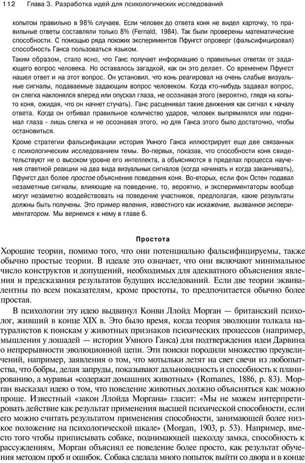 PDF. Исследование в психологии. Методы и планирование. Гудвин Д. Страница 111. Читать онлайн