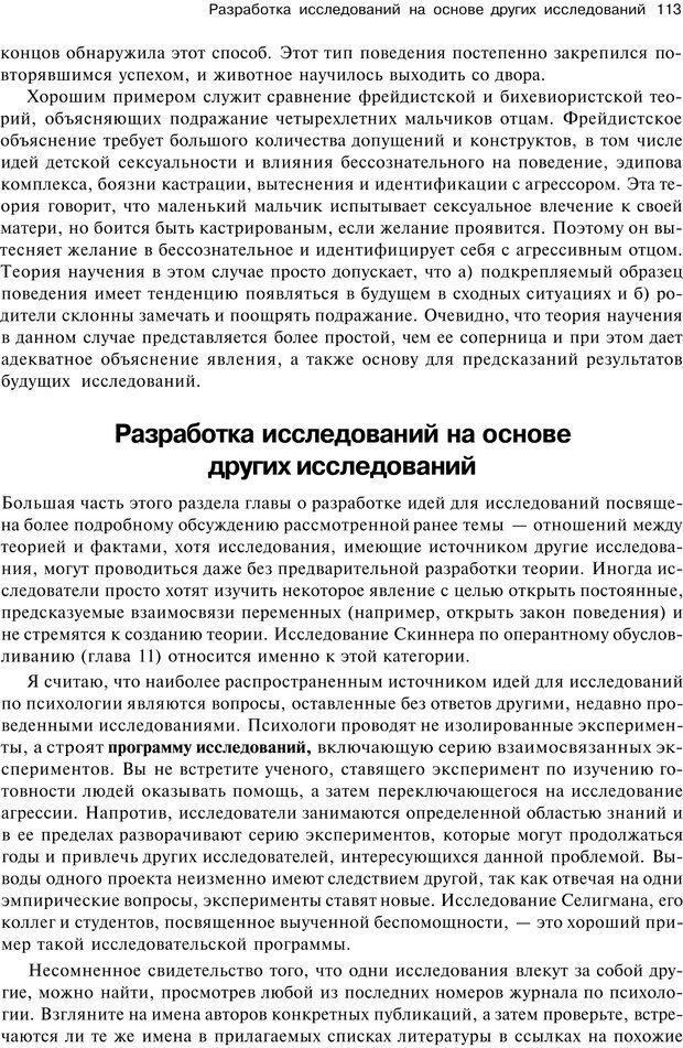 PDF. Исследование в психологии. Методы и планирование. Гудвин Д. Страница 112. Читать онлайн