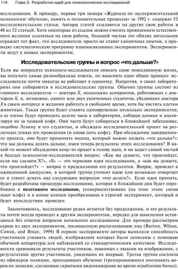 PDF. Исследование в психологии. Методы и планирование. Гудвин Д. Страница 113. Читать онлайн