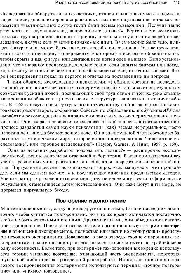 PDF. Исследование в психологии. Методы и планирование. Гудвин Д. Страница 114. Читать онлайн
