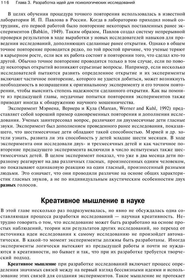 PDF. Исследование в психологии. Методы и планирование. Гудвин Д. Страница 115. Читать онлайн