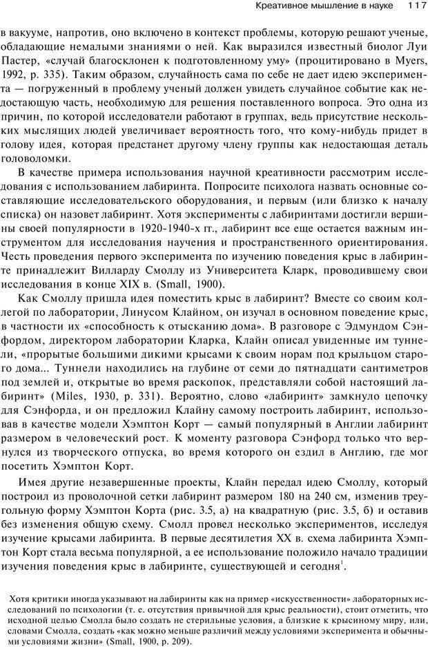 PDF. Исследование в психологии. Методы и планирование. Гудвин Д. Страница 116. Читать онлайн