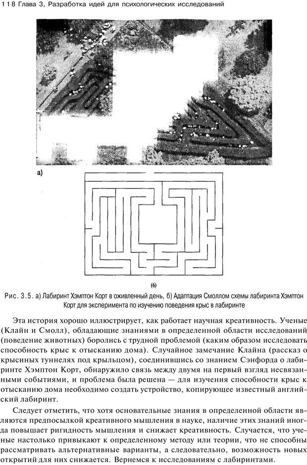 PDF. Исследование в психологии. Методы и планирование. Гудвин Д. Страница 117. Читать онлайн