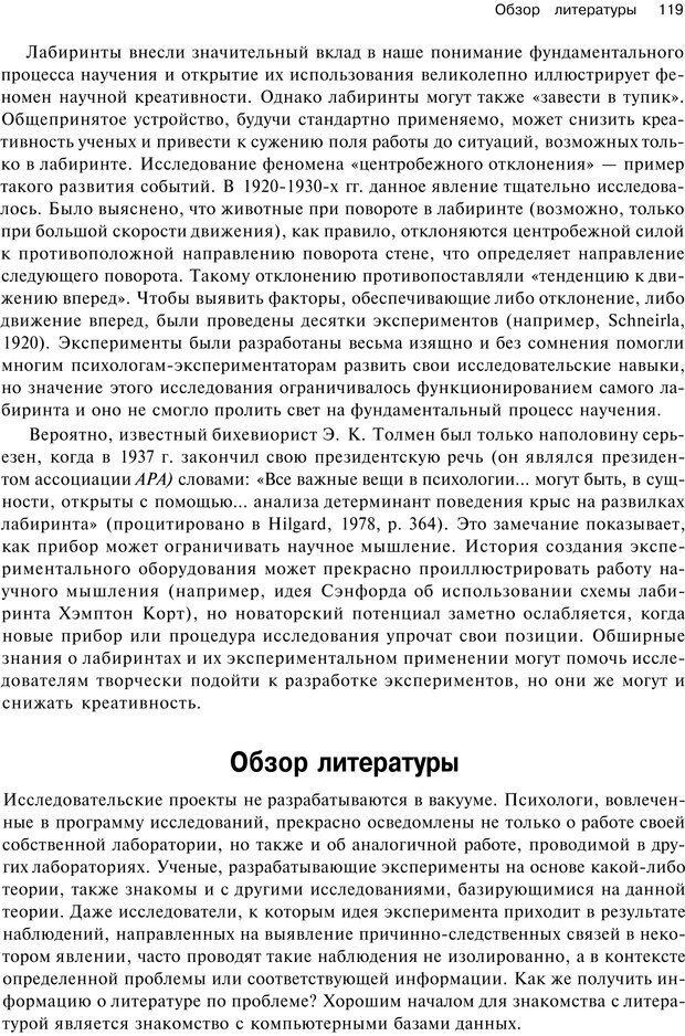 PDF. Исследование в психологии. Методы и планирование. Гудвин Д. Страница 118. Читать онлайн