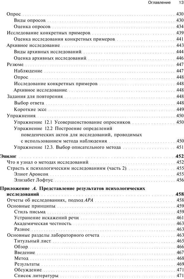 PDF. Исследование в психологии. Методы и планирование. Гудвин Д. Страница 12. Читать онлайн