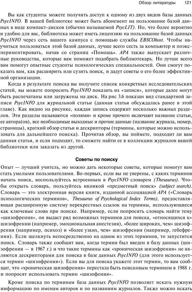 PDF. Исследование в психологии. Методы и планирование. Гудвин Д. Страница 120. Читать онлайн