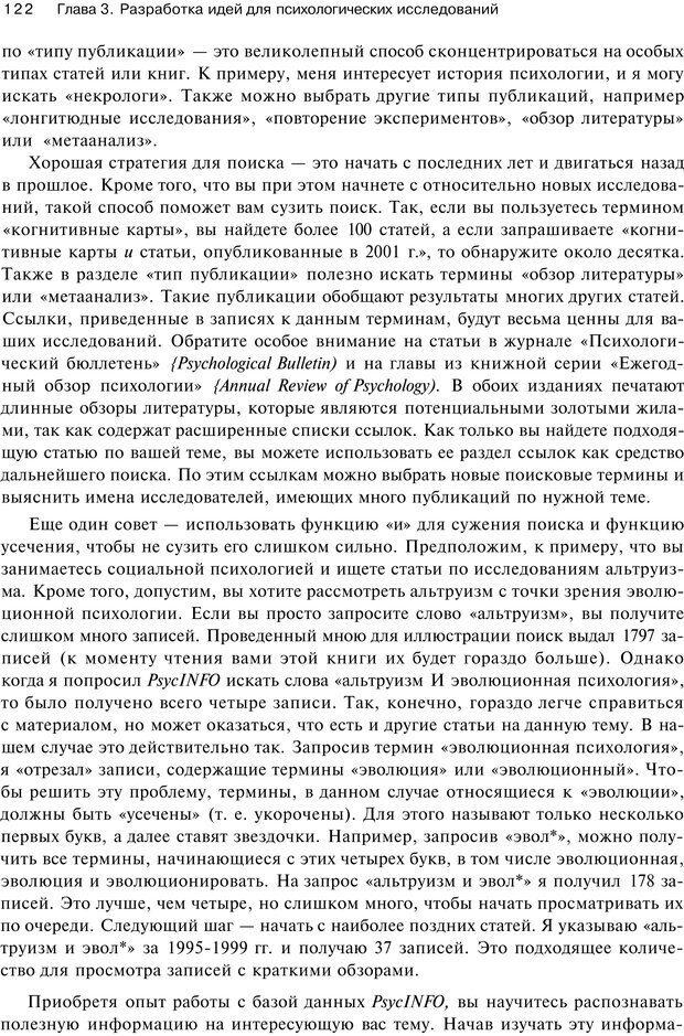 PDF. Исследование в психологии. Методы и планирование. Гудвин Д. Страница 121. Читать онлайн
