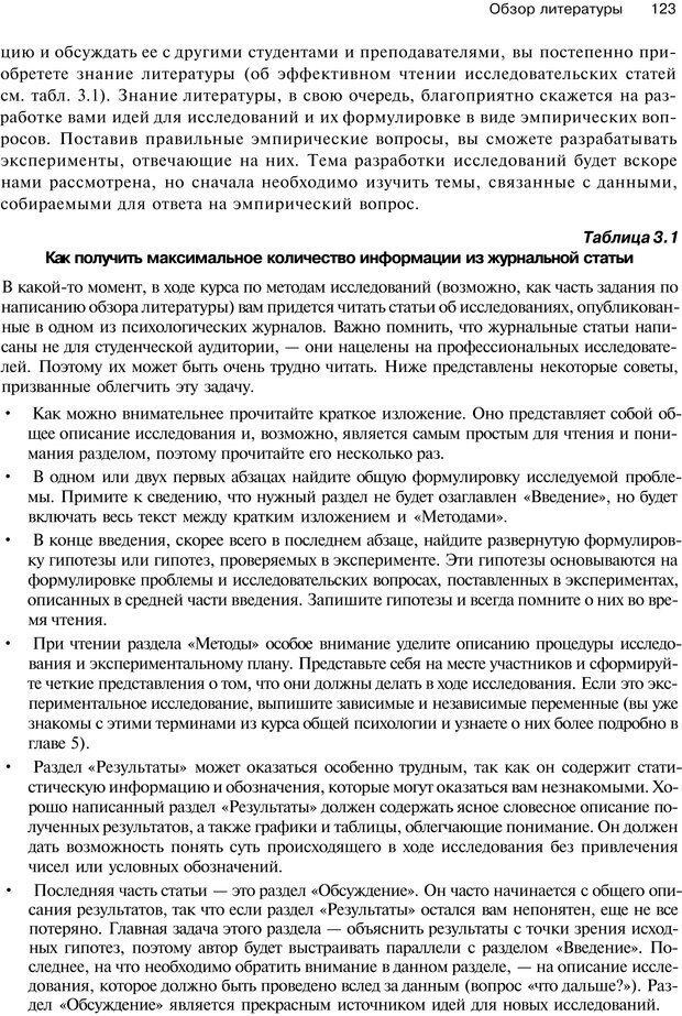 PDF. Исследование в психологии. Методы и планирование. Гудвин Д. Страница 122. Читать онлайн