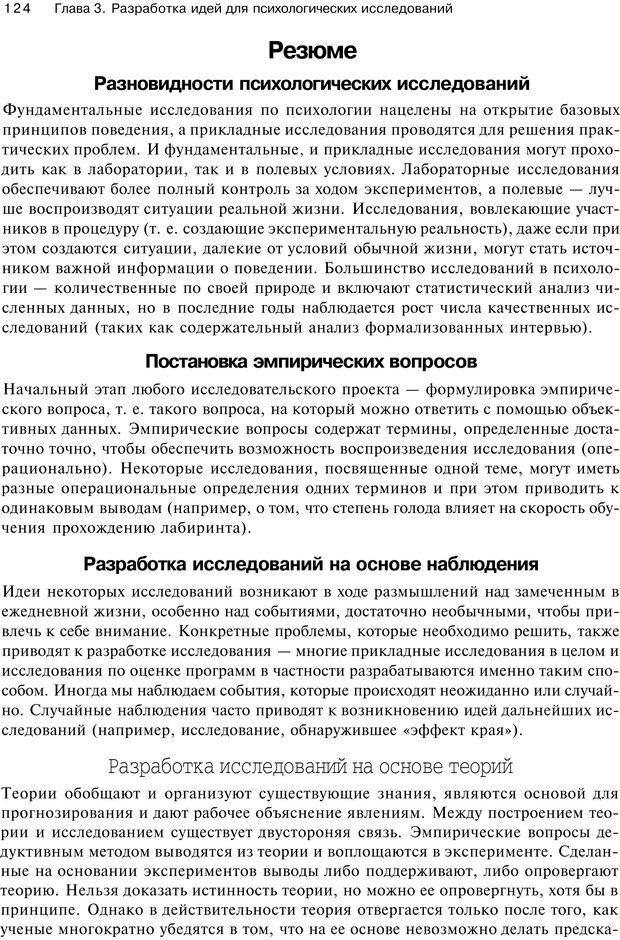 PDF. Исследование в психологии. Методы и планирование. Гудвин Д. Страница 123. Читать онлайн