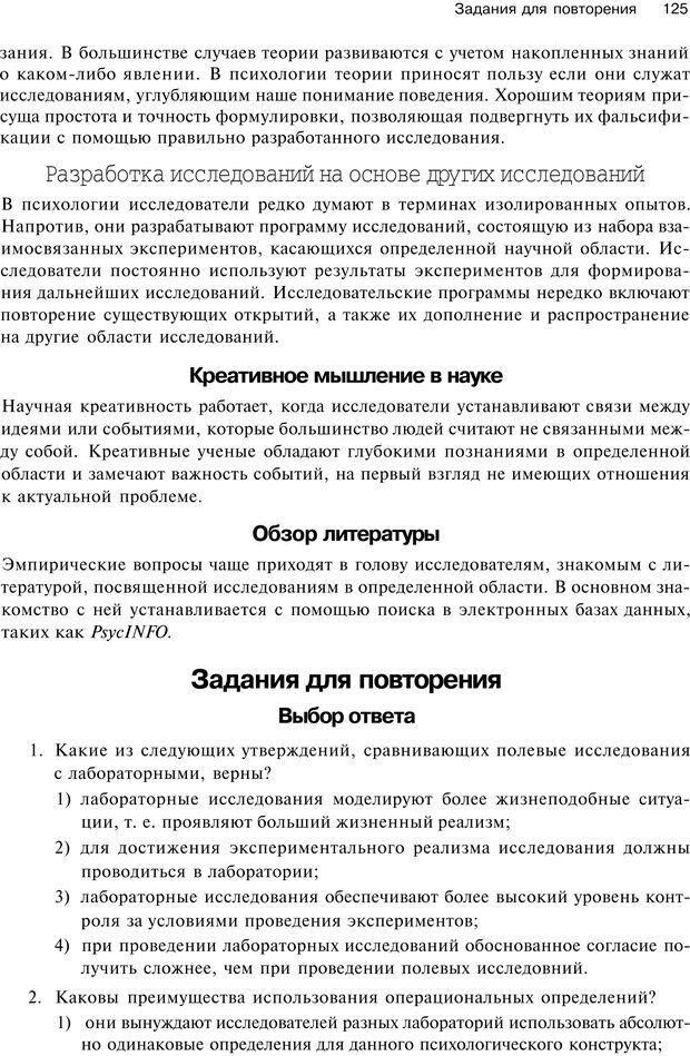 PDF. Исследование в психологии. Методы и планирование. Гудвин Д. Страница 124. Читать онлайн