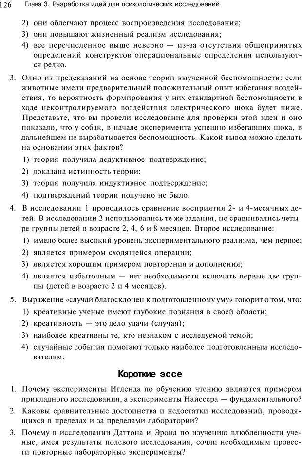 PDF. Исследование в психологии. Методы и планирование. Гудвин Д. Страница 125. Читать онлайн