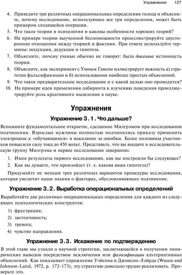 PDF. Исследование в психологии. Методы и планирование. Гудвин Д. Страница 126. Читать онлайн