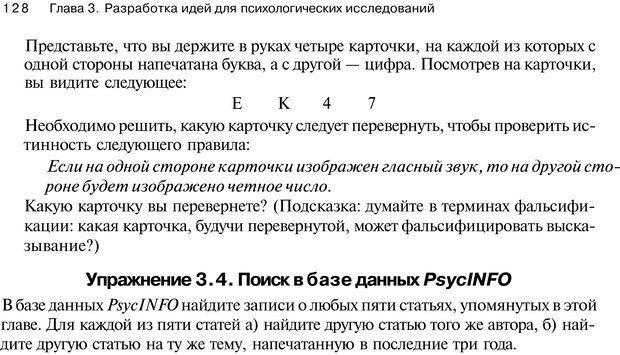 PDF. Исследование в психологии. Методы и планирование. Гудвин Д. Страница 127. Читать онлайн