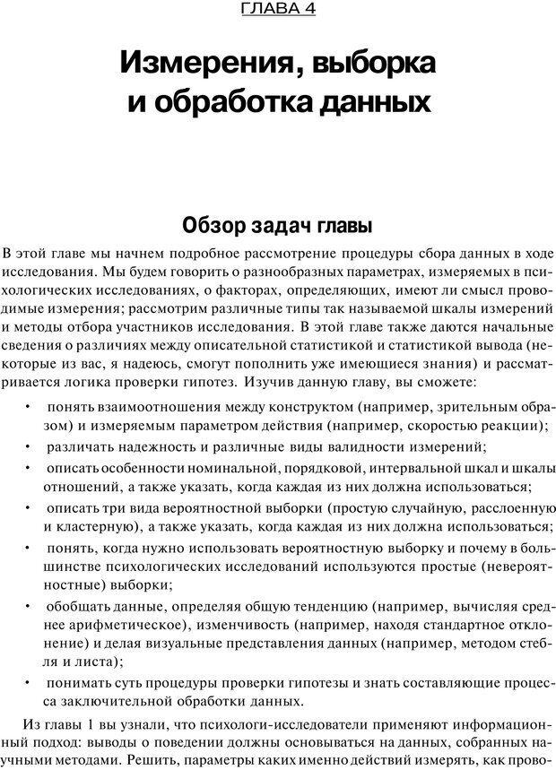 PDF. Исследование в психологии. Методы и планирование. Гудвин Д. Страница 128. Читать онлайн