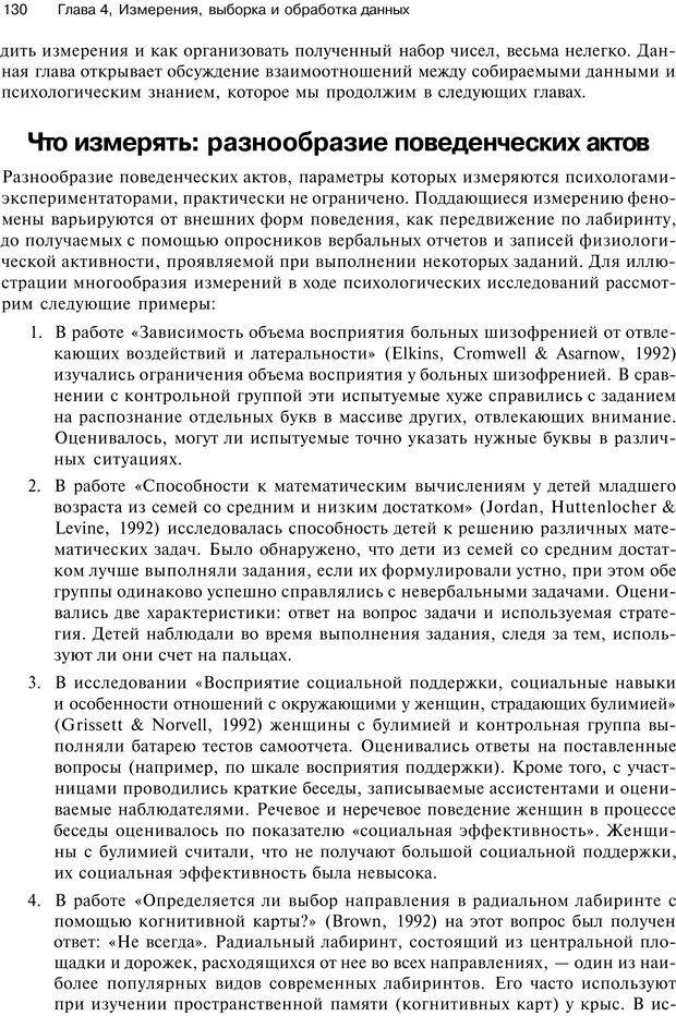 PDF. Исследование в психологии. Методы и планирование. Гудвин Д. Страница 129. Читать онлайн