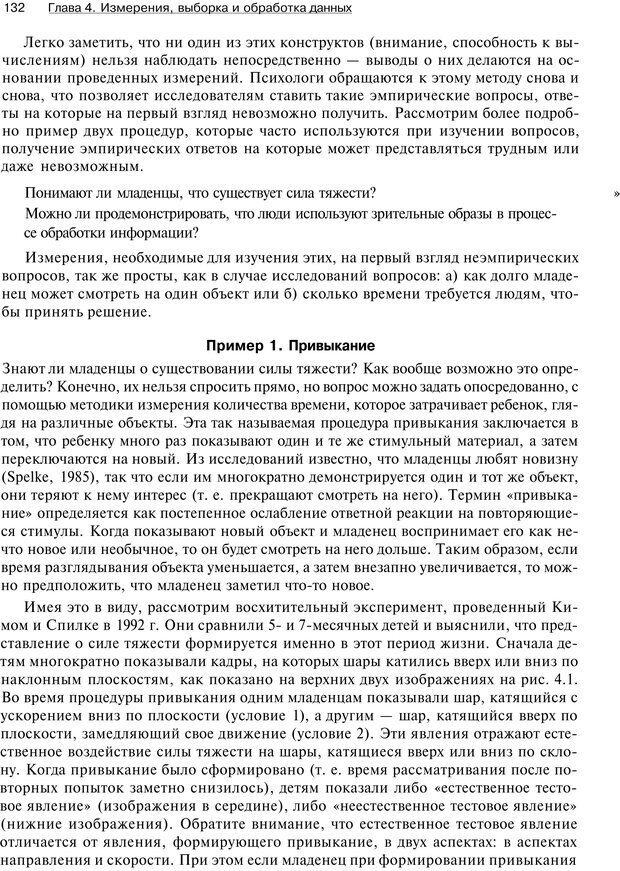 PDF. Исследование в психологии. Методы и планирование. Гудвин Д. Страница 131. Читать онлайн