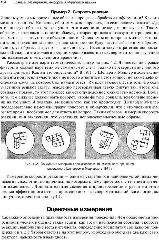 PDF. Исследование в психологии. Методы и планирование. Гудвин Д. Страница 133. Читать онлайн
