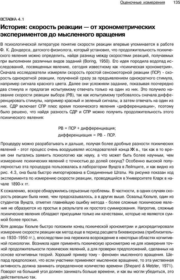 PDF. Исследование в психологии. Методы и планирование. Гудвин Д. Страница 134. Читать онлайн