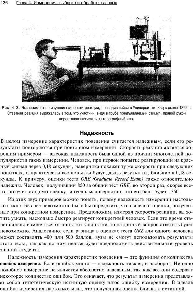 PDF. Исследование в психологии. Методы и планирование. Гудвин Д. Страница 135. Читать онлайн