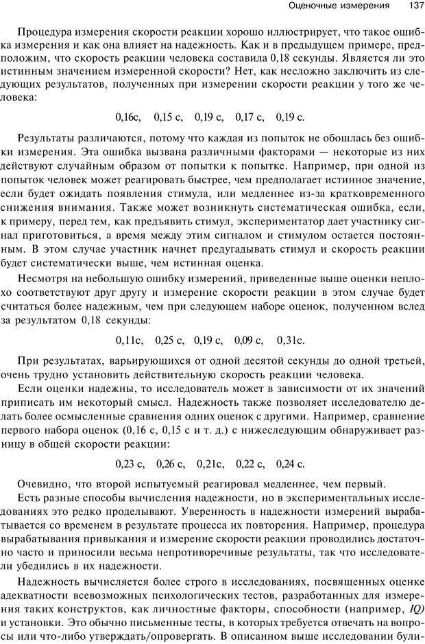 PDF. Исследование в психологии. Методы и планирование. Гудвин Д. Страница 136. Читать онлайн
