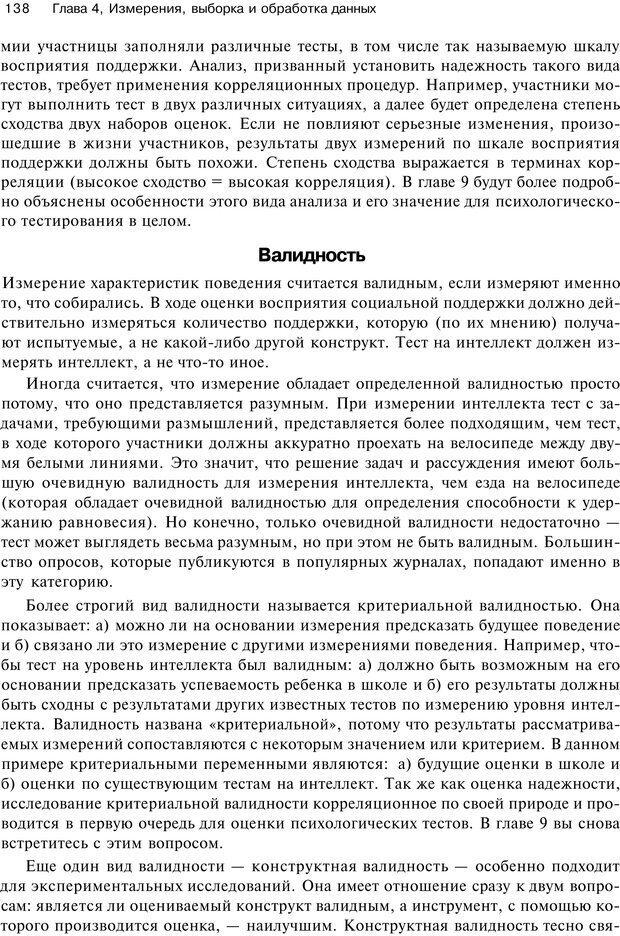 PDF. Исследование в психологии. Методы и планирование. Гудвин Д. Страница 137. Читать онлайн