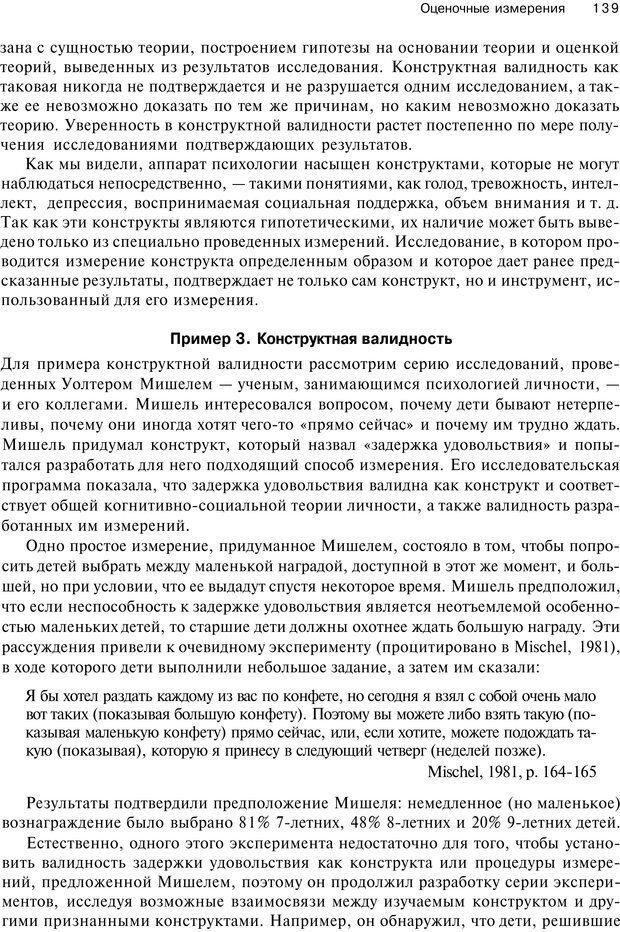 PDF. Исследование в психологии. Методы и планирование. Гудвин Д. Страница 138. Читать онлайн