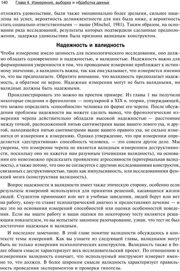 PDF. Исследование в психологии. Методы и планирование. Гудвин Д. Страница 139. Читать онлайн