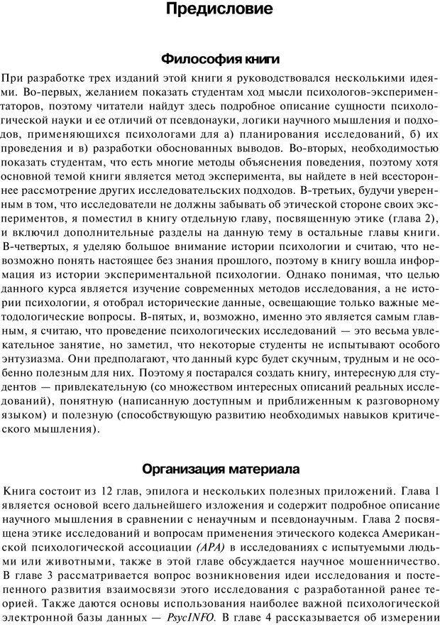 PDF. Исследование в психологии. Методы и планирование. Гудвин Д. Страница 14. Читать онлайн
