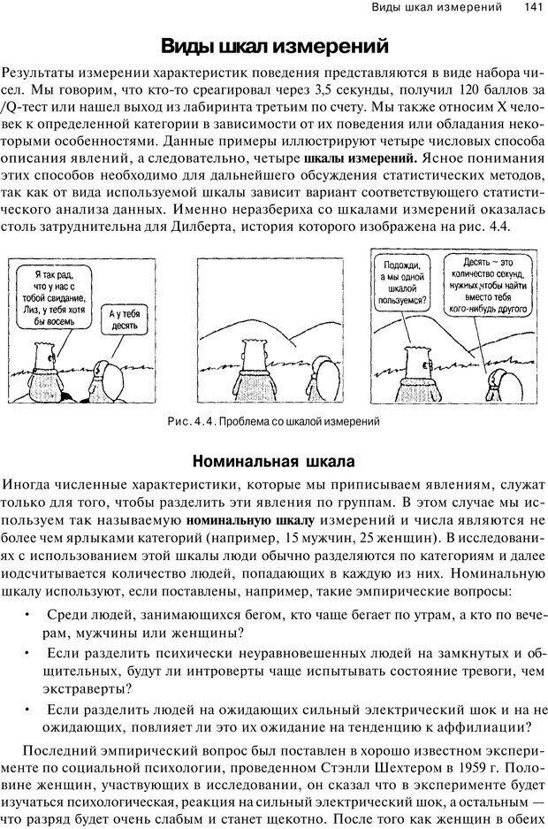 PDF. Исследование в психологии. Методы и планирование. Гудвин Д. Страница 140. Читать онлайн