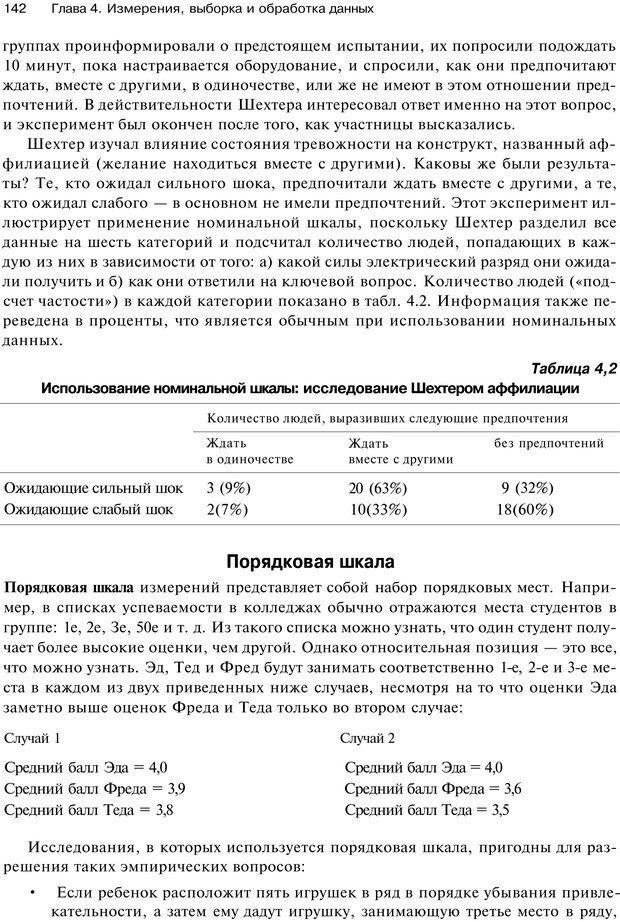 PDF. Исследование в психологии. Методы и планирование. Гудвин Д. Страница 141. Читать онлайн