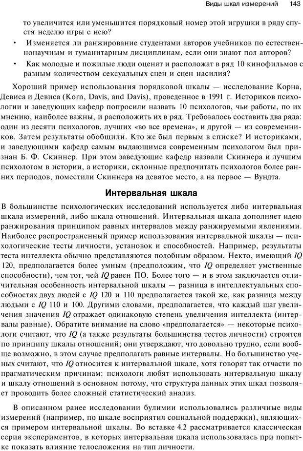 PDF. Исследование в психологии. Методы и планирование. Гудвин Д. Страница 142. Читать онлайн
