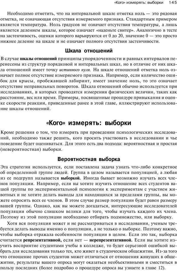 PDF. Исследование в психологии. Методы и планирование. Гудвин Д. Страница 144. Читать онлайн