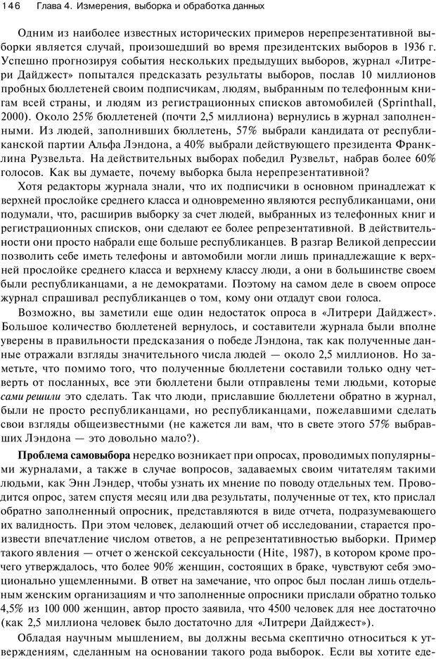PDF. Исследование в психологии. Методы и планирование. Гудвин Д. Страница 145. Читать онлайн