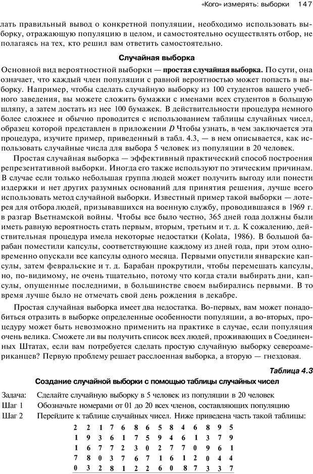 PDF. Исследование в психологии. Методы и планирование. Гудвин Д. Страница 146. Читать онлайн