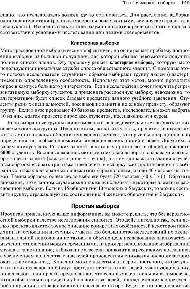 PDF. Исследование в психологии. Методы и планирование. Гудвин Д. Страница 148. Читать онлайн