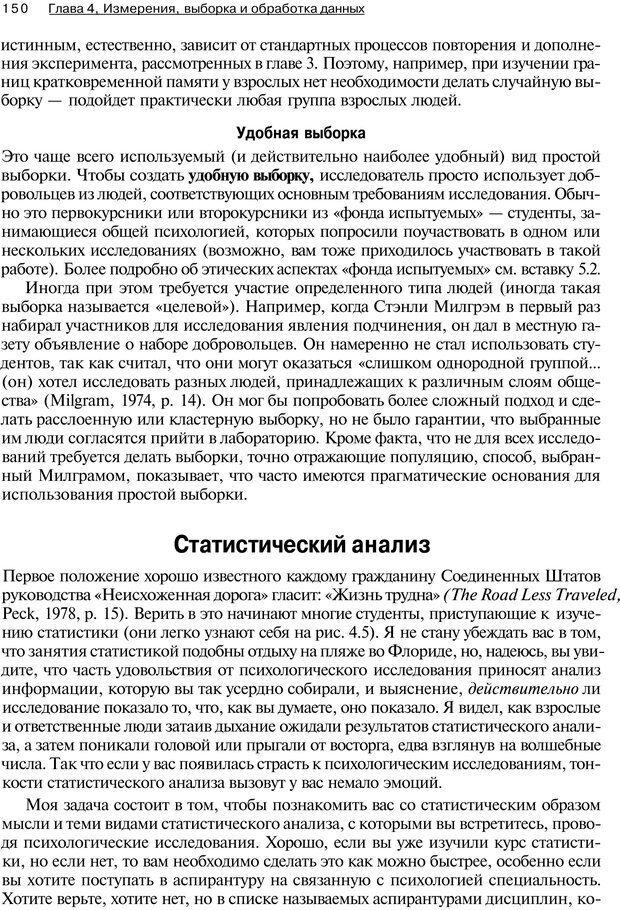 PDF. Исследование в психологии. Методы и планирование. Гудвин Д. Страница 149. Читать онлайн