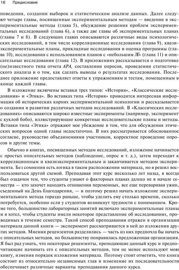 PDF. Исследование в психологии. Методы и планирование. Гудвин Д. Страница 15. Читать онлайн