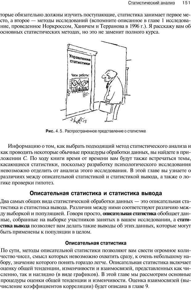 PDF. Исследование в психологии. Методы и планирование. Гудвин Д. Страница 150. Читать онлайн