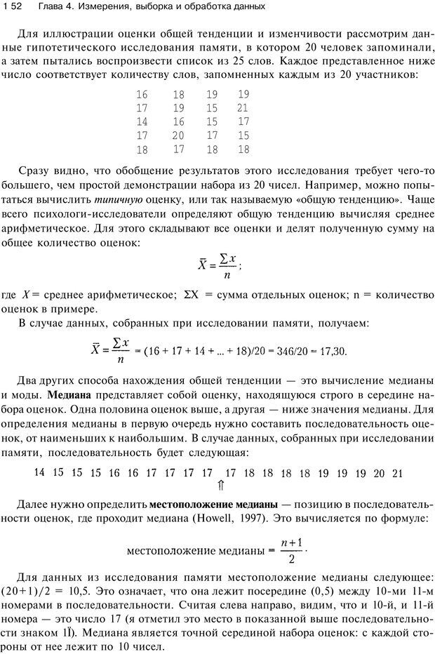 PDF. Исследование в психологии. Методы и планирование. Гудвин Д. Страница 151. Читать онлайн