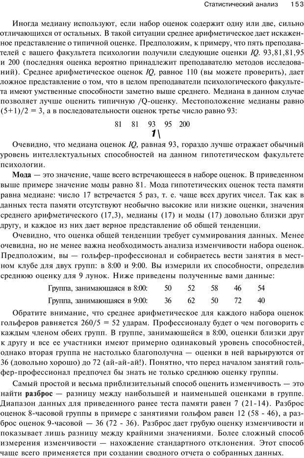 PDF. Исследование в психологии. Методы и планирование. Гудвин Д. Страница 152. Читать онлайн