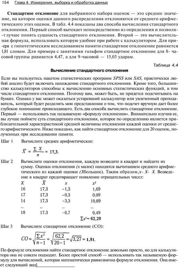 PDF. Исследование в психологии. Методы и планирование. Гудвин Д. Страница 153. Читать онлайн