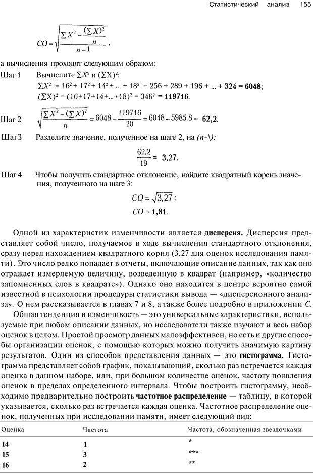 PDF. Исследование в психологии. Методы и планирование. Гудвин Д. Страница 154. Читать онлайн