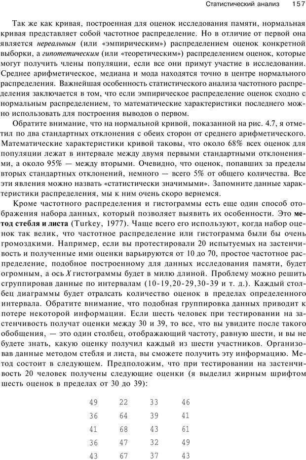 PDF. Исследование в психологии. Методы и планирование. Гудвин Д. Страница 156. Читать онлайн