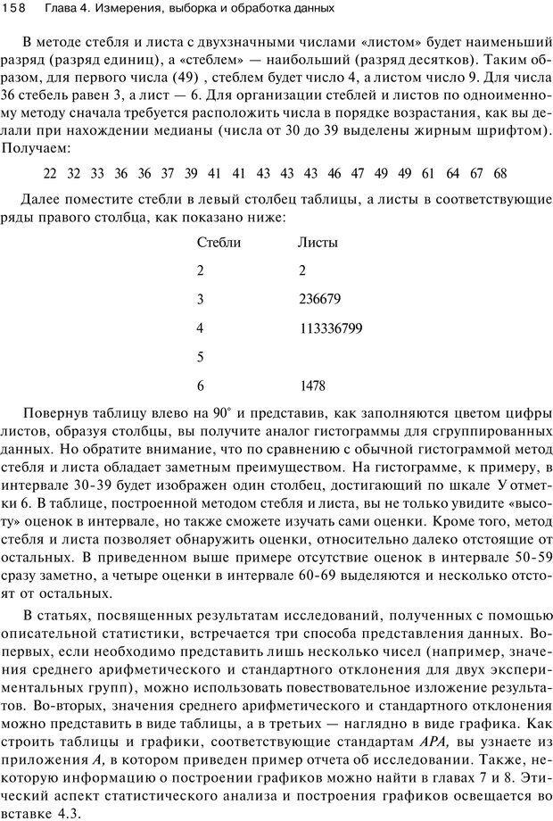 PDF. Исследование в психологии. Методы и планирование. Гудвин Д. Страница 157. Читать онлайн