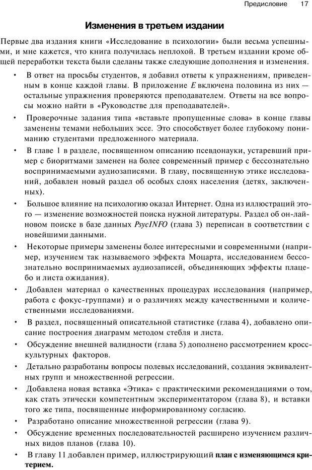PDF. Исследование в психологии. Методы и планирование. Гудвин Д. Страница 16. Читать онлайн