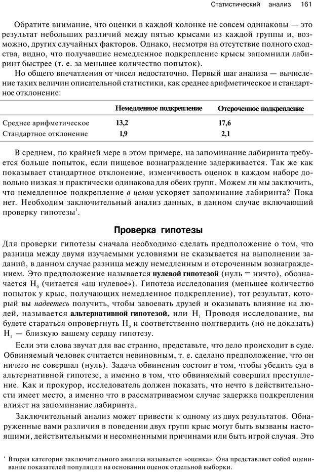 PDF. Исследование в психологии. Методы и планирование. Гудвин Д. Страница 160. Читать онлайн