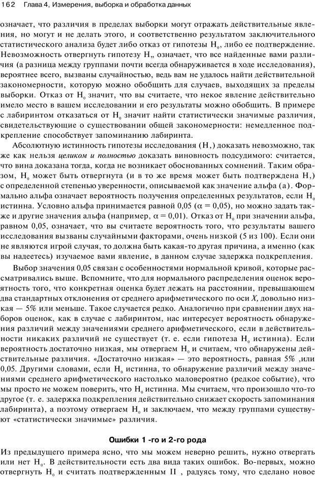 PDF. Исследование в психологии. Методы и планирование. Гудвин Д. Страница 161. Читать онлайн